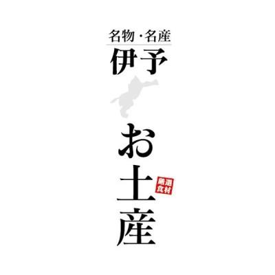 のぼり のぼり旗 名物・名産 伊予 お土産 おみやげ 催事 イベント