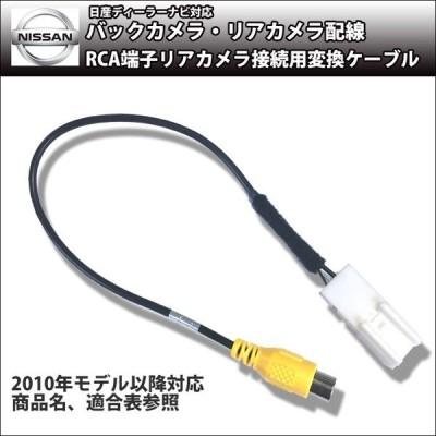 市販リアカメラ 日産ディーラーナビ MM318D-W 2018年モデル バックカメラ接続アダプター リアカメラ 配線 コード 接続ケーブル NISSAN RCA変換ハーネス