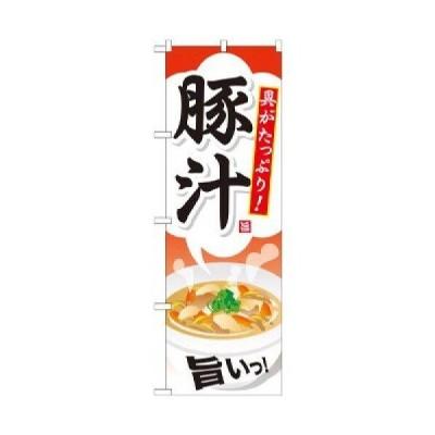 のぼり屋(Noboriya) のぼり SNB-708 豚汁 (1160136)