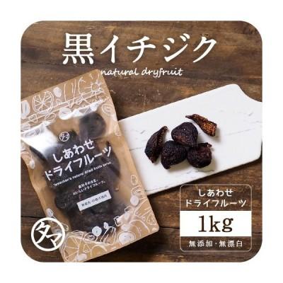 黒イチジク ドライ 1kg いちじく アメリカ産 無添加 イチジク 無花果 ドライ フルーツ くだもの 果物 フルーツ 送料無料