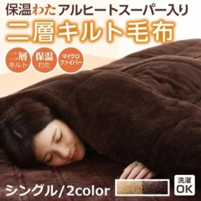 送料無料 暖か シングル毛布 マイクロファイバー 洗濯OK 毛布 保温わた アルヒートスーパー入り 二層キルト 毛布 シングル