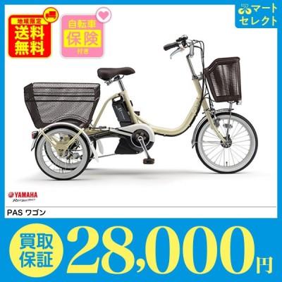 電動自転車 人気 安い  ヤマハ PAS ワゴン 18/16インチ  (東北 関東 中部 関西)送料無料