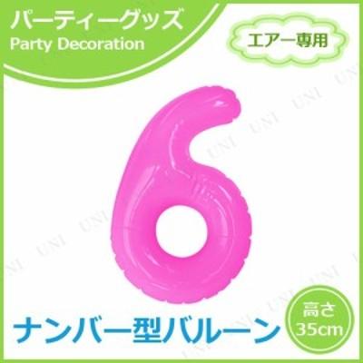 【取寄品】 エアポップレターバルーン ピンク 数字 6 パーティーグッズ パーティー用品 イベント用品 バースデーパーティー 誕生日パーテ