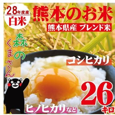 【今日の特価】安くて安心・安全 熊本県産生活応援米 白米26kg [訳あり] 熊本の美味しい御米、ヒノヒカリ・コシヒカリ・森のくまさんなどを使用した美味しい熊本のお米のブレンド米です。【送料無料】*東北・北海道は送料別途500円