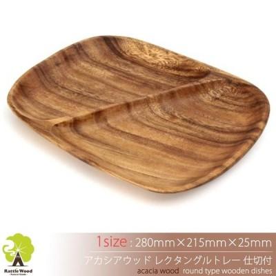 アカシア 仕切り付 レクタングルトレー 木製食器 【28cm×21.5cm】 前菜用 洋食器 和食器 カフェ BBQ かわいい ラッピング無料