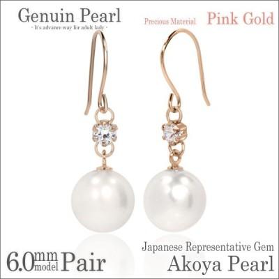 アコヤ真珠 ピアス あこや真珠 レディース メンズ アコヤパール K10 ピンクゴールド PG 6mm キュービックジルコニア フック 6月 誕生石 両耳用 ピアス シンプル