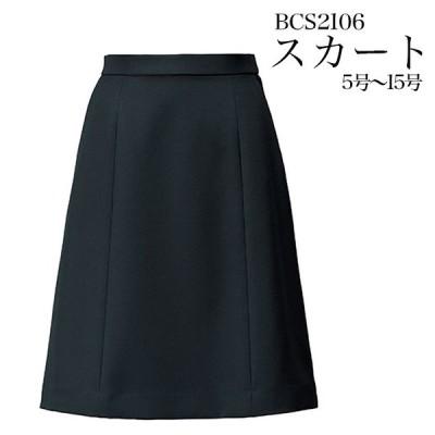 スカート 5〜15号 BONCIERGE ボンシェルジュ エステサロン レディースクリニック 美容院 エステ ユニフォーム BCS2106