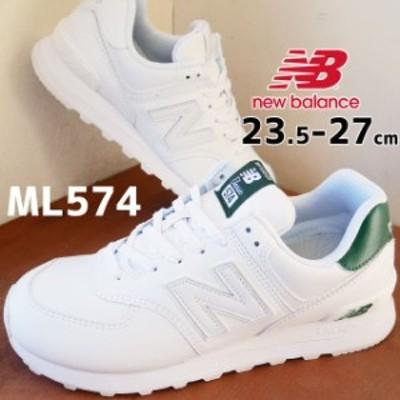 送料無料 メンズ レディース ユニセックス スニーカー ランニングシューズ ニューバランス new balance NB 靴 白 ホワイト カジュアルシ