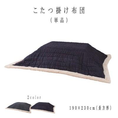 こたつ布団 こたつ掛け布団 単品 190x230cm 長方形 薄掛け kotatsu futon blanket