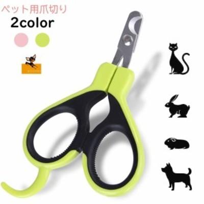 ペット用爪切り つめ切り 爪のケア ネイルケア用品 お手入れ ペット用品 猫用 犬用 小動物用 はさみ型 小指掛け付き 滑りにく