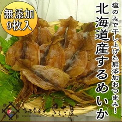【9枚(約150g前後)】北海道産するめいか 無添加あたりめ