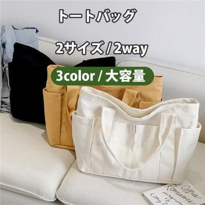 トートバッグ 帆布 鞄 レディース  2way  肩掛け 手持ち 斜めかけ  大きめ 軽量 A4 無地 マザーズバッグ 旅行 エコバッグ おしゃれ 簡明 ファッション 2size