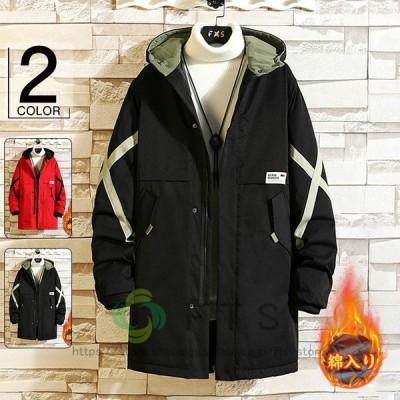 ロングコート メンズ 中綿コート 大きいサイズ 防寒着 ジップアップ 厚手コート アウター 暖かい 防風 秋冬 冬服