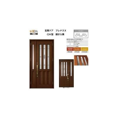 玄関ドア プレナスX C24型デザイン 親子入隅ドア W1138×H2330mm リクシル トステム LIXIL TOSTEM アルミサッシ ドア 玄関 扉 交換 リフォーム DIY