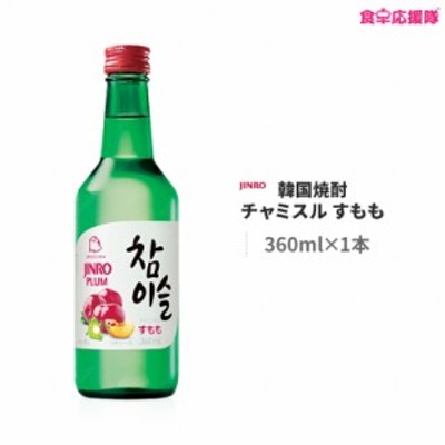 【送料無料】韓国焼酎 チャミスル すもも 360ml