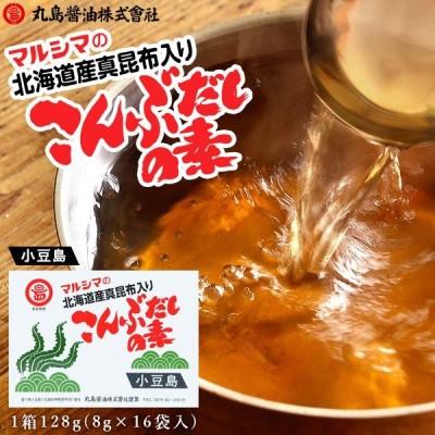 マルシマ【 こんぶだしの素 】1箱 128g(8g×16袋入 ) 丸島醤油株式会社