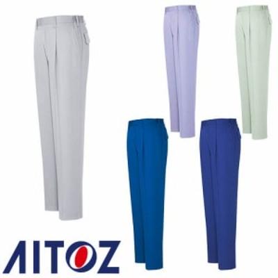 アイトス AZ-2405 シャーリングパンツ(1タック) AITOZ 作業服 作業着 ポケットなし ボトムス