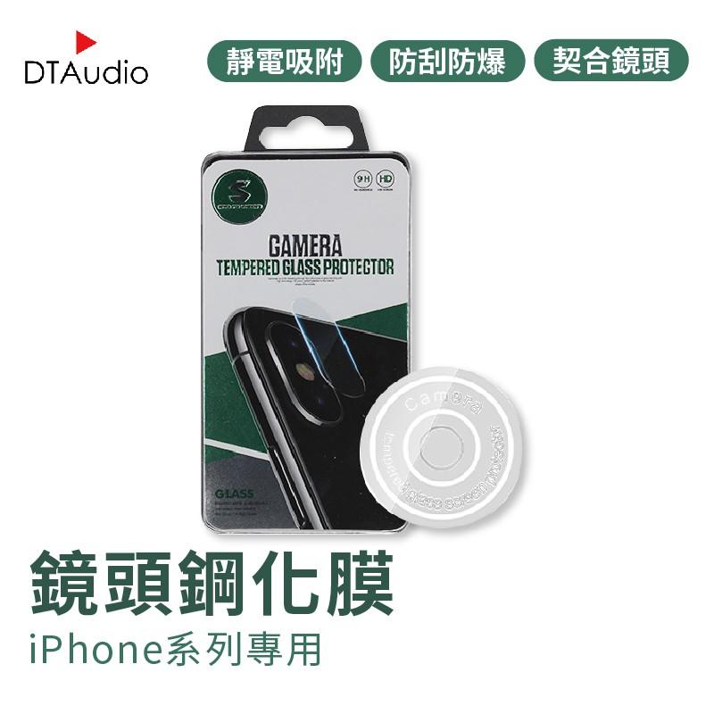 iPhone全系列手機鏡頭鋼化膜 鏡頭保護貼 iPhone手機 契合鏡頭 防刮防爆 鏡頭貼適用