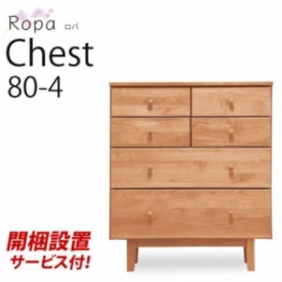 【搬入設置サービス付】 ミドルチェスト 4段 | Ropa ロパ 80-4 NA アルダー材 天然木 木製 タンス たんす 脚付き チェスト 引出し