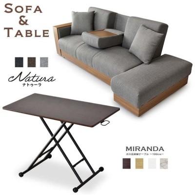 ソファベッド センターテーブル セット ソファ ベッド リクライニング 収納 スツール 3人掛け 昇降テーブル ガス圧 折り畳み ナトゥーラFAB ミランダ100cm