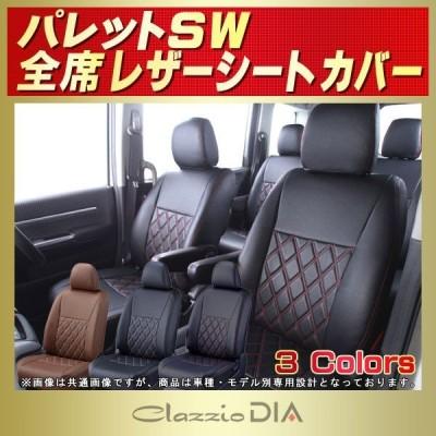 シートカバー パレットSW Clazzio DIAシートカバー