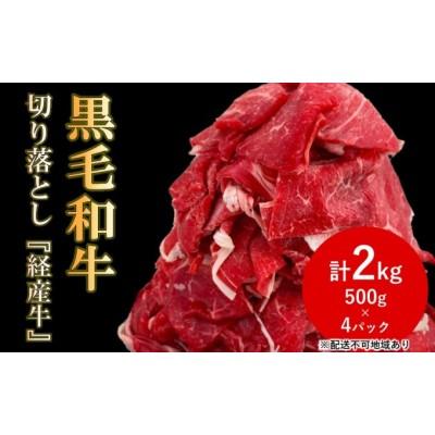 黒毛和牛 牛 切り落とし(経産)2kg【配送不可:離島】