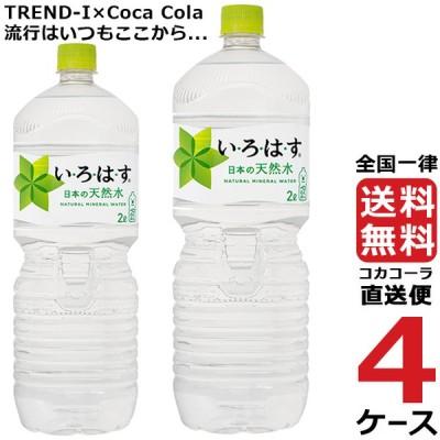 い・ろ・は・す いろはす 2L PET ペットボトル 水 ミネラルウォーター 4ケース × 6本 合計 24本 送料無料 コカコーラ 社直送 最安挑戦