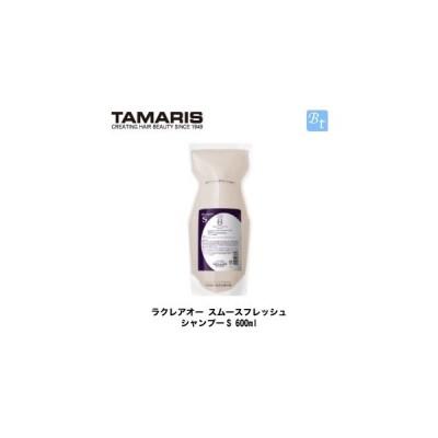 タマリス ラクレアオー スムースフレッシュ シャンプーS 600ml(詰替レフィルタイプ) 詰め替え