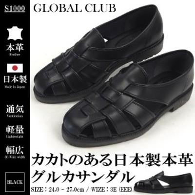 GLOBAL CLUB メンズ 牛革 グルカサンダル S1000