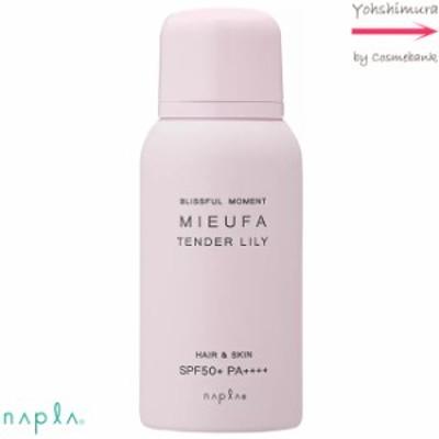 ナプラ ミーファ フレグランス UVスプレー 【 テンダーリリィ 】80g 【SPF50+PA++++】【髪・顔・体全身OK・日焼け止め・スプレー