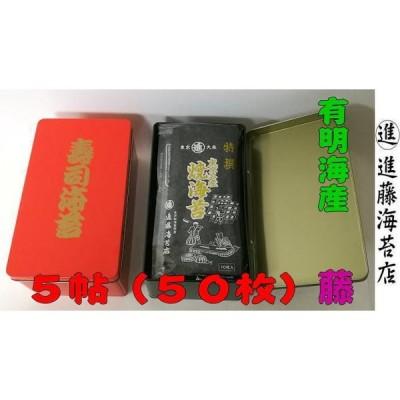 焼き海苔 寿司缶入5帖(藤) 50枚 有明海産