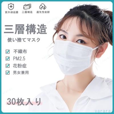 30枚入りマスク  通気性拔群 花粉症 男女兼用 三層構造 不織布 抗菌  夏用 マスク 大人用 風邪予防 使いすて 紫外線対策 PM2.5  送料無料