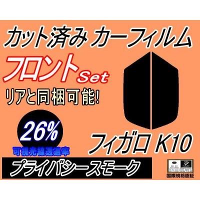 フロント (s) フィガロ K10 (26%) カット済み カーフィルム FK10 ニッサン