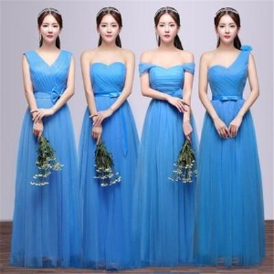6色4タイプ  ロングドレス  ウエディングドレス ブライズメイドドレス/フォーマルドレス パーティードレス イブニングドレス 結婚式