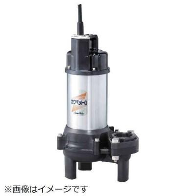 川本 排水用樹脂製水中ポンプ(汚物用) WUO4-505-0.4S