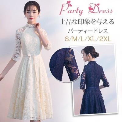 パーティードレス ドレス 結婚式 ワンピース 袖あり ロングドレス 演奏会 パーティドレス フレアワンピース 大きいサイズ お呼ばれ 紺色 上品 二次会 ドレス
