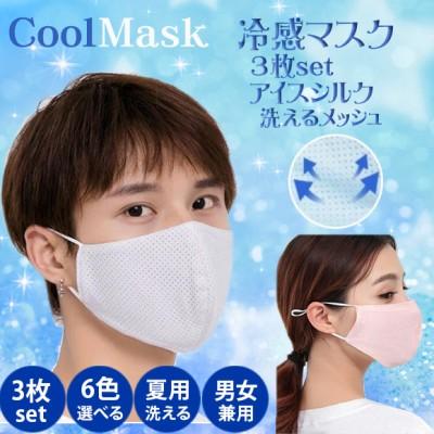 冷感マスク 3枚セット 男女兼用 夏マスク  3D メッシュ 洗える アイスシルクマスク 苦しくない 花粉対策 ひんやりmask2890