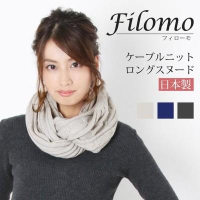 Filomo/フィローモ 日本製 ロング スヌード ケーブルニット レディース 秋冬 全3色 『ギフト』