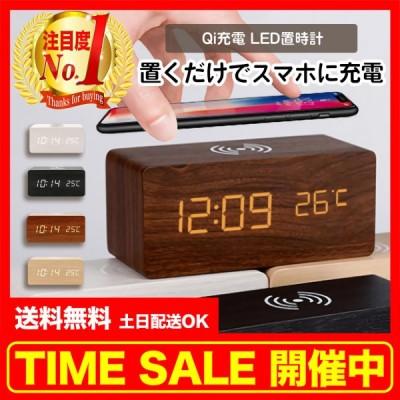 置時計 チャージ付  取説付 置き時計 おしゃれ 北欧 デジタル 静か 木目調 置き時計 LED  温度 見やすい かわいい Qi