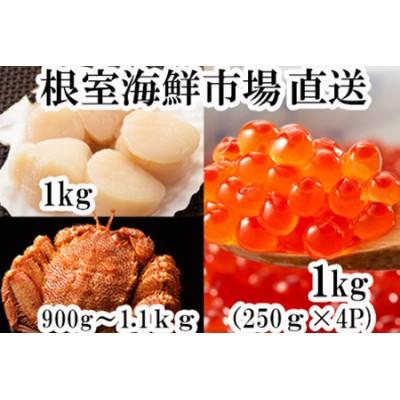 D-11009 いくら醤油漬け(鮭卵)1kg、天然刺身用ほたて貝柱1kg、ボイル毛がに1尾