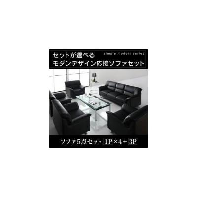 ソファー ソファセット 1人掛け×4+3人掛け ソファ 応接ソファセット ブラック ソファ5点セット