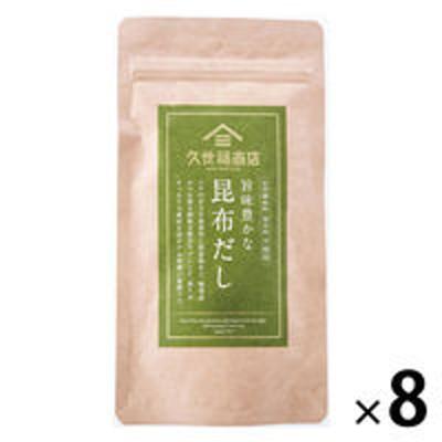 サンクゼール【8個セット】久世福商店 旨味豊かな昆布だし 40g(8g×5包入)
