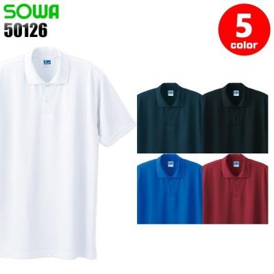 作業服 半袖ポロシャツ 桑和SOWA50126