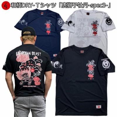【ネコポス便対応品】和柄クールドライ冷感Tシャツ「唐獅子牡丹-spec3-」
