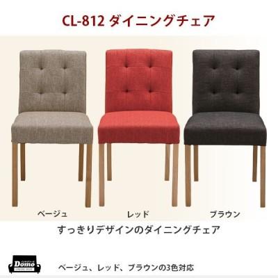 チェア 椅子 ダイニングチェア (1脚)cl-812cbe crd cbr 送料無料 格安家具通販
