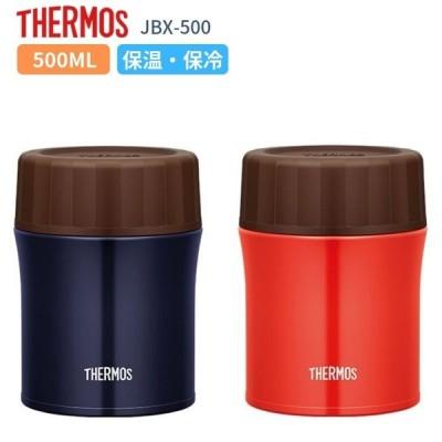 サーモス スープジャー 弁当箱 500ml おしゃれ 子供 大人 保温 保冷 ステンレス 女子 男子 JBX-500 THERMOS