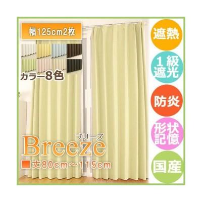 遮光カーテン 1級 防炎 遮熱 幅125cm2枚組 ブリーズ タッセル2個付 丈80cm-115cm