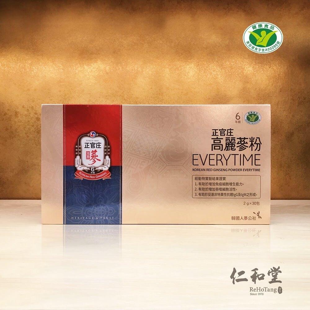 高麗蔘粉EVERYTIME(2g x 30包)/  一天一包,調節免疫力!