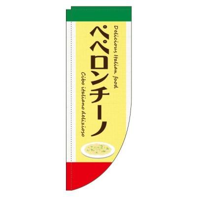 のぼり旗 ペペロンチーノ 黄色 Rカット 棒袋仕様