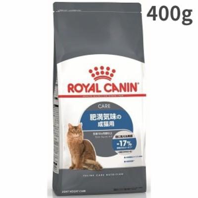 ロイヤルカナン ライト ウェイトケア 減量したい成猫用  400g